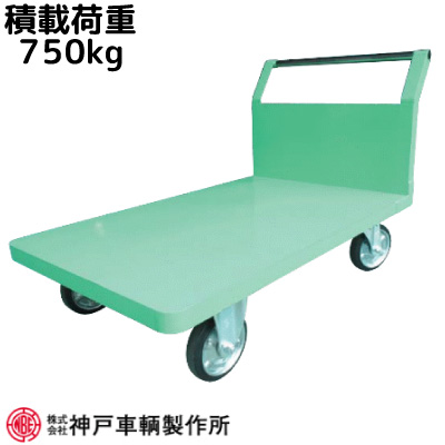 【人気】積載荷重750kgアフター安心の国内メーカーアングル製 片袖運搬台車神戸車輛 139ES※代引不可※