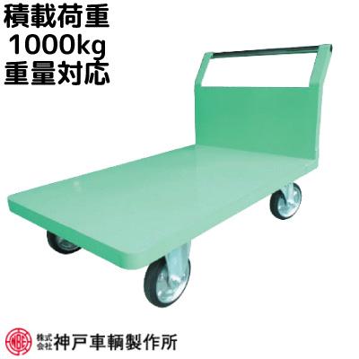 積載荷重1000kg 1tアフター安心の国内メーカーアングル製 片袖運搬車神戸車輛 139FS※代引不可※