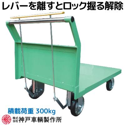 積載荷重300kgアフターも安心国内メーカー製自走防止 アングル製 片袖 運搬車ハンドストッパー付神戸車輛 HS139B※代引不可※