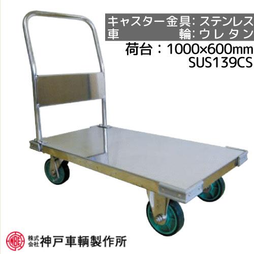 ステンレス製 片袖 運搬車 大型 台車神戸車輛 SUS139CSキャスター金具:ステンレスタイヤ:ウレタン※代引不可※
