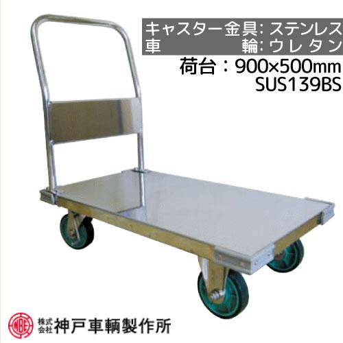 ステンレス製 片袖 運搬車 台車神戸車輛 SUS139BSキャスター金具:ステンレス タイヤ:ウレタン※代引不可※