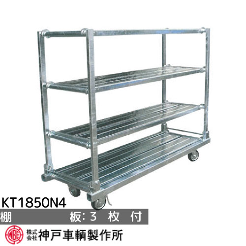 強力 棚台車 運搬車かんたん棚 棚板3枚付神戸車輛 KT1850N4※代引不可※