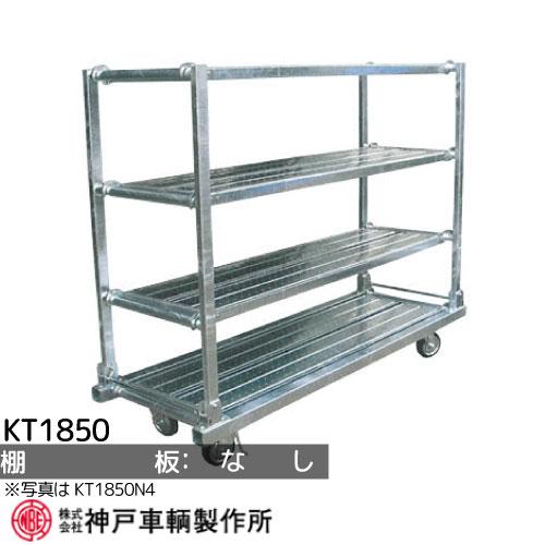 強力 棚台車 運搬車かんたん棚 床板のみ神戸車輛 KT1850※代引不可※