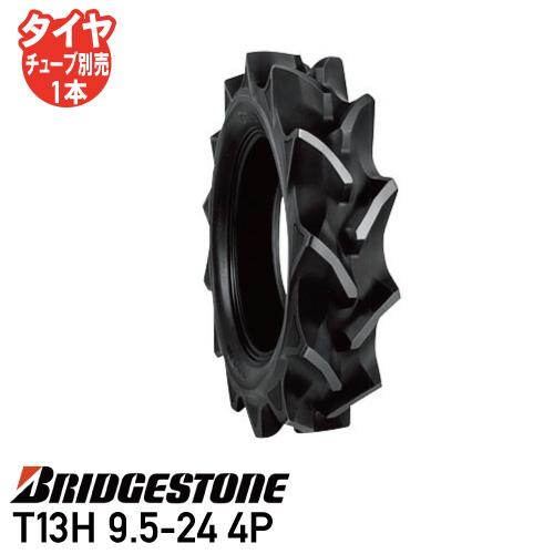 T13H 9.5-24 4P チューブタイプトラクタータイヤ ブリヂストン後輪タイヤ個人宅配送不可 送料無料 ※代引不可※