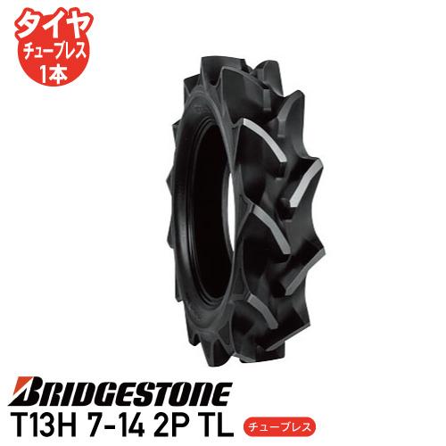 T13H 7-14 2P TL チューブレスタイヤトラクタータイヤ ブリヂストン後輪タイヤ個人宅配送不可 送料無料 ※代引不可※