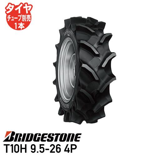 T10H 9.5-26 4P チューブタイプトラクタータイヤ ブリヂストン後輪タイヤ個人宅配送不可   ※代引不可※