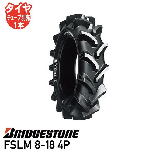 FSLM 8-18 4P チューブタイプトラクタータイヤ ブリヂストン前輪タイヤ 4WD個人宅配送不可 送料無料 ※代引不可※