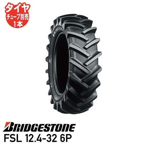 FSL 12.4-32 6P チューブタイプトラクタ タイヤ ブリヂストン後輪タイヤ個人宅配送不可   ※代引不可※