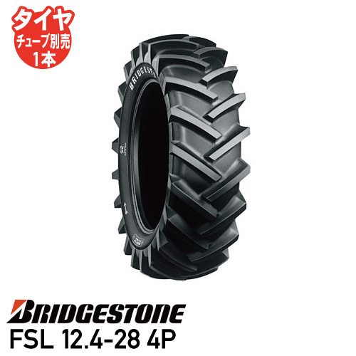 FSL 12.4-28 4P チューブタイプトラクタータイヤ ブリヂストン後輪タイヤ個人宅配送不可 送料無料 ※代引不可※