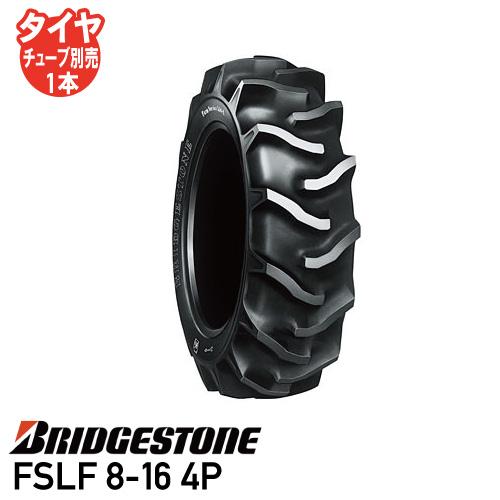 【大特価】在庫品未使用 FSLF 8-16 4P チューブタイプトラクタータイヤ ブリヂストン後輪タイヤ 前輪タイヤ 4WD用個人宅配送不可   ※代引可※