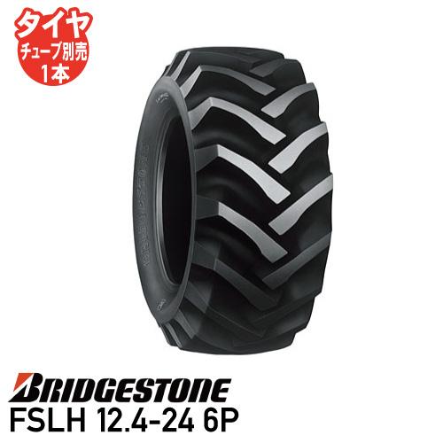 FSLH 12.4-24 6P チューブタイプトラクタ タイヤ ブリヂストン後輪タイヤ 前輪タイヤ 4WD用個人宅配送不可   ※代引不可※