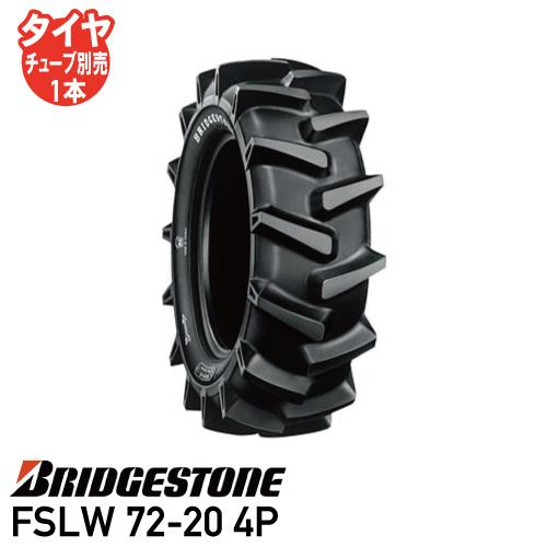 FSLW 72-20 4P チューブタイプトラクタータイヤ ブリヂストン後輪タイヤ 前輪タイヤ 4WD用個人宅配送不可 送料無料 ※代引不可※
