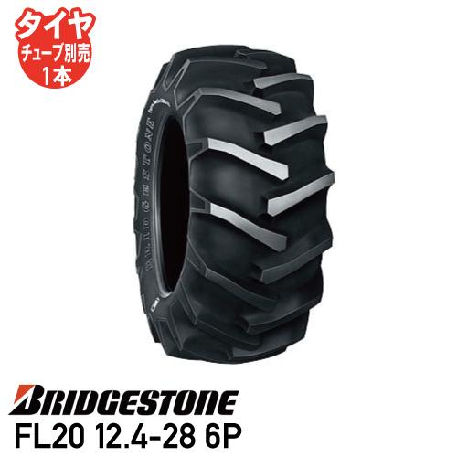 FL20 12.4-28 6P チューブタイプトラクタータイヤ ブリヂストン後輪タイヤ 前輪タイヤ 4WD用個人宅配送不可 送料無料 ※代引不可※
