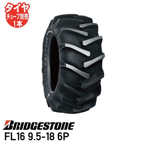 FL16 9.5-18 6P チューブタイプトラクタータイヤ ブリヂストン後輪タイヤ 前輪タイヤ 4WD用個人宅配送不可 送料無料 ※代引不可※