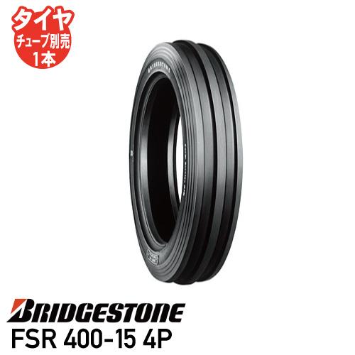 FSR 400-15 4P チューブタイプトラクタータイヤ ブリヂストン前輪タイヤ 4WD個人宅配送不可 送料無料 ※代引不可※
