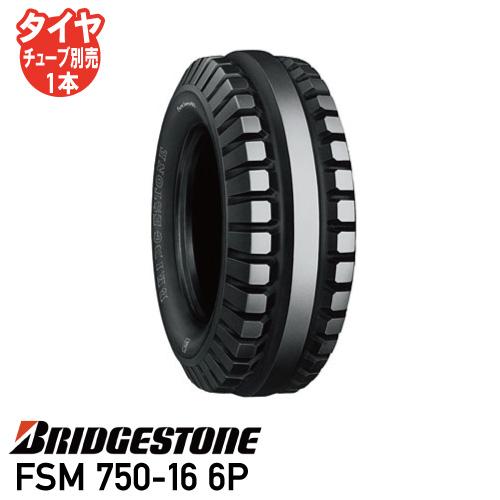 FSM 750-16 6P チューブタイプトラクタータイヤ ブリヂストン前輪タイヤ個人宅配送不可   ※代引不可※