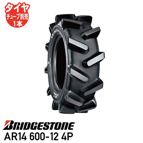 AR14 600-12 4P チューブタイプ耕運機 タイヤ ブリヂストン個人宅配送不可 送料無料 ※代引不可※