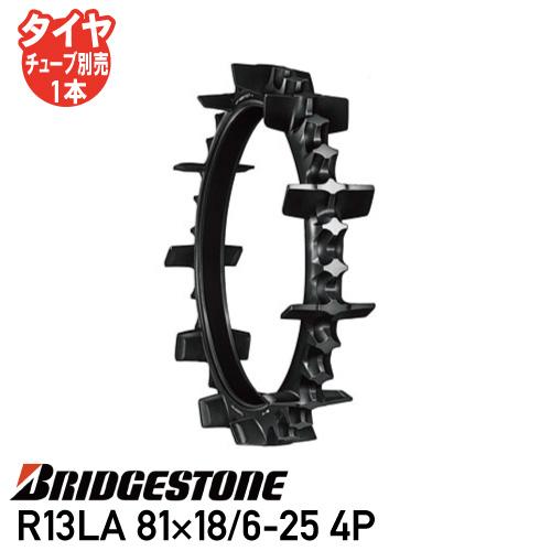 R13LA 81×18/6-25 4P チューブタイプ田植機 タイヤ ブリヂストン個人宅配送不可 送料無料 ※代引不可※