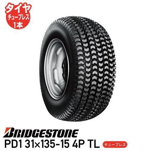 PD1 31×135-15 4P TL チューブレスタイヤ草芝刈機 ゴルフカート タイヤ ブリヂストン個人宅配送不可 送料無料 ※代引不可※