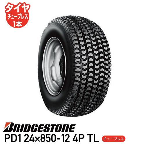 PD1 24×850-12 4P TL チューブレスタイヤ草芝刈機 ゴルフカート タイヤ ブリヂストン個人宅配送不可 送料無料 ※代引不可※