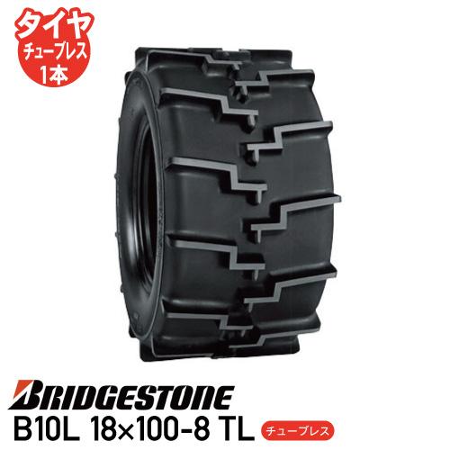B10L 18×100-8 TL チューブレスタイヤ収穫機 バインダー タイヤ ブリヂストン個人宅配送不可   ※代引不可※