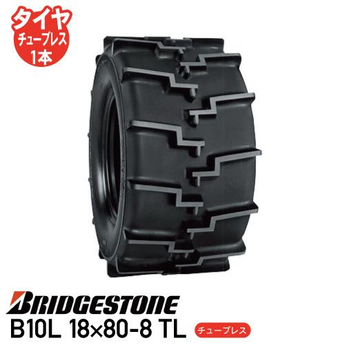 B10L 18×80-8 TL チューブレスタイヤ収穫機 バインダー タイヤ ブリヂストン個人宅配送不可   ※代引不可※