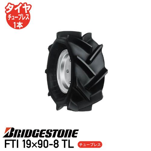 FTI 19×90-8 TL チューブレスタイヤ収穫機 バインダー タイヤ ブリヂストン個人宅配送不可 送料無料 ※代引不可※