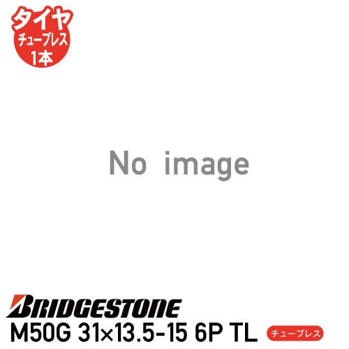 M50G 31×13.5-15 6P TL チューブレスタイヤ草芝刈機 ゴルフカート タイヤ ブリヂストン個人宅配送不可 送料無料 ※代引不可※