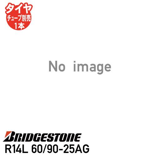 R14L 60/90-25AG チューブタイプ田植機 タイヤ ブリヂストン個人宅配送不可   ※代引不可※