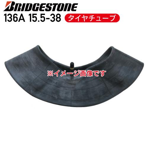 136A 15.5-38 タイヤチューブバルブ形状 TR-218Aブリヂストン個人宅配送不可   ※代引不可※