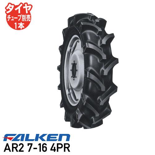 AR2 7-16 4PR チューブタイプトラクタータイヤ ファルケン前輪タイヤ 4WD用  ※代引不可※