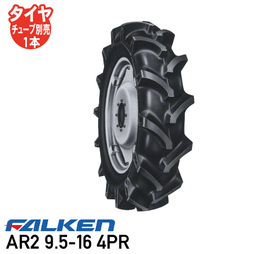 AR2 9.5-16 4PR チューブタイプトラクタータイヤ ファルケン前輪タイヤ 4WD用送料無料 ※代引不可※