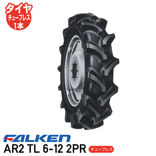 AR2 TL 6-12 2PR チューブレスタイヤトラクタータイヤ ファルケン前輪タイヤ 4WD用  ※代引不可※