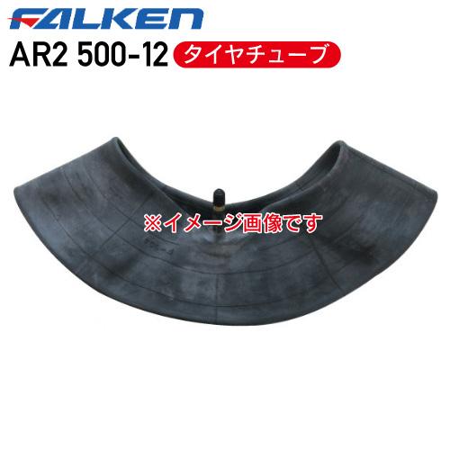 交換用ゴムチューブ タイヤ別売 AR2 500-12 低廉 タイヤチューブファルケン ※代引不可※ 保証 2PR