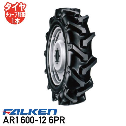 AR1 600-12 6PR チューブタイプトラクタータイヤ ファルケン前輪タイヤ 4WD用送料無料 ※代引不可※