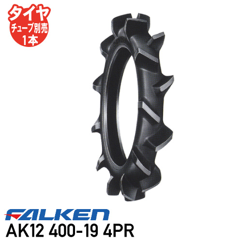 AK12 400-19 4PR チューブタイプ耕運機 タイヤ ファルケン送料無料 ※代引不可※