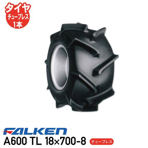 A600 TL 18×700-8 チューブレスタイヤバインダー タイヤ ファルケン  ※代引不可※