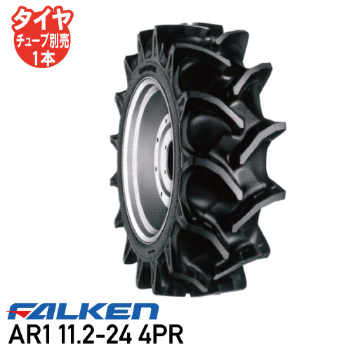 AT30 11.2-24 4PR チューブタイプトラクタータイヤ ファルケン後輪タイヤ送料無料 ※代引不可※