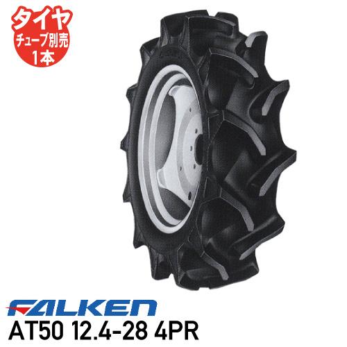 AT50 12.4-28 4PR チューブタイプトラクタ タイヤ ファルケン後輪タイヤ送料無料 ※代引不可※