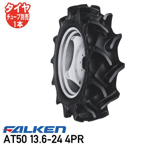 AT50 13.6-24 4PR チューブタイプトラクタータイヤ ファルケン後輪タイヤ  ※代引不可※