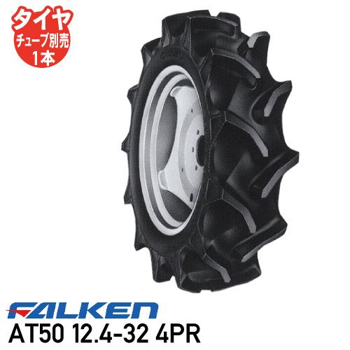 AT50 12.4-32 4PR チューブタイプトラクタータイヤ ファルケン後輪タイヤ送料無料 ※代引不可※