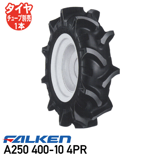 A250 400-10 4PR チューブタイプ耕運機 タイヤ ファルケン送料無料 ※代引不可※