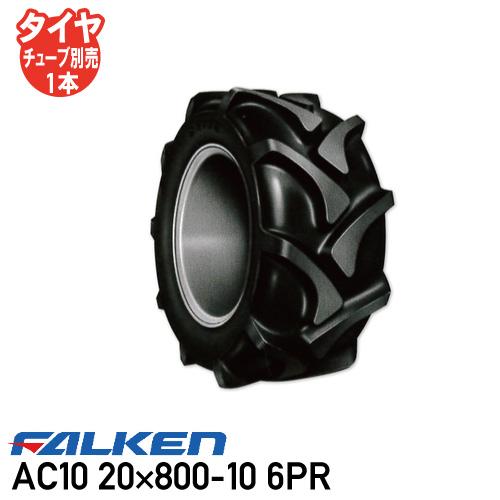 AC10 20×800-10 6PR チューブタイプ作業機 運搬車 タイヤ ファルケン送料無料 ※代引不可※