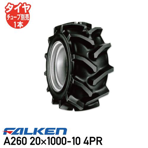 A260 20×1000-10 4PR チューブタイプ作業機 運搬車 タイヤ ファルケン送料無料 ※代引不可※