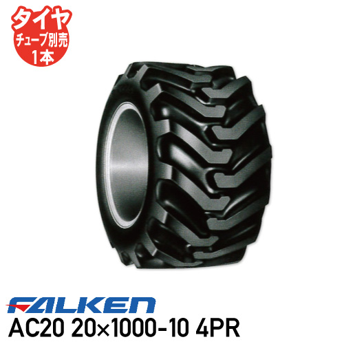 AC20 20×1000-10 4PR チューブタイプ運搬車 タイヤ ファルケン送料無料 ※代引不可※