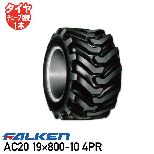 AC20 19×800-10 4PR チューブタイプ運搬車 タイヤ ファルケン送料無料 ※代引不可※