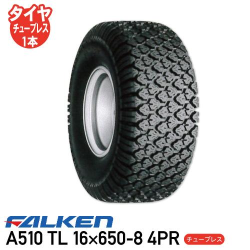 A510 TL 16×650-8 4PR チューブレスタイヤ芝刈機 タイヤ ファルケン送料無料 ※代引不可※