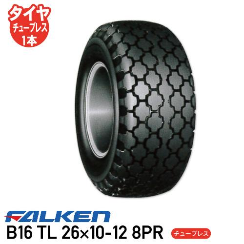 B16 TL 26×10-12 8PR チューブレスタイヤインプルメント タイヤ ファルケン送料無料 ※代引不可※