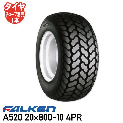 A520 20×800-10 4PR チューブタイプ芝刈機 タイヤ ファルケン送料無料 ※代引不可※