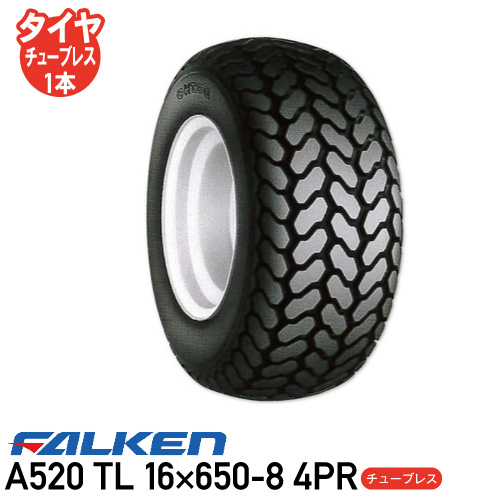 A520 TL 23×1050-12 2PR チューブレスタイヤ芝刈機 タイヤ ファルケン送料無料 ※代引不可※